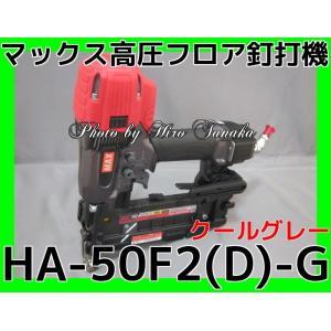 送料無料 ポイント2倍 MAX マックス ステープル用釘打機 HA-50F2(D)-G/4MAフロア クールグレー 正規取扱店出品 2年保証付|hirotanaka