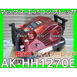 送料無料 MAX マックス エアコンプレッサ AK-HH1270E マイスターレッド 限定色 コンプレッサー  高圧専用 44Kエアチャック装備 正規取扱店出品 2年保証付|hirotanaka