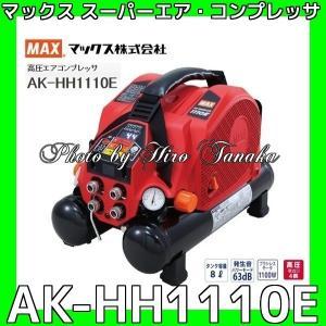 送料無料 マックス MAX 高圧・高圧 スーパーエア・コンプレッサ AK-HH1110E 高圧4ケ取出し ハンディコンプ ラクラク可搬 静音 AIモード 正規取扱店出品|hirotanaka