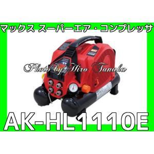 送料無料 マックス MAX 高圧・常圧 スーパーエア・コンプレッサ AK-HL1110E 高圧2ケ+常圧2ケ ハンディコンプ ラクラク可搬 静音 AIモード 正規取扱店出品|hirotanaka