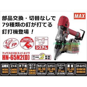送料無料 MAX マックス釘打機 スーパーネイラ HN-65N2(D) エアダスタ付 安心・信頼 正規取扱店出品 2年保証付 hirotanaka