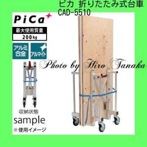 送料無料 ピカ Pica 折りたたみ式台車 CAD-5510 安心・信頼 正規取扱店出品 運搬 狭小 エレベーター ボード コンパネ|hirotanaka|02