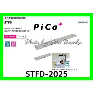 PiCa ピカ 片面使用型伸縮足場板 STFD-2025 アルミ合金 2点支持 軽量 コンパクト 安心・信頼 正規取扱店出品|hirotanaka
