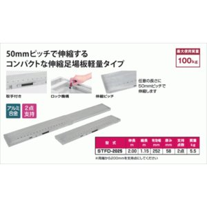 PiCa ピカ 片面使用型伸縮足場板 STFD-2025 アルミ合金 2点支持 軽量 コンパクト 安心・信頼 正規取扱店出品|hirotanaka|02