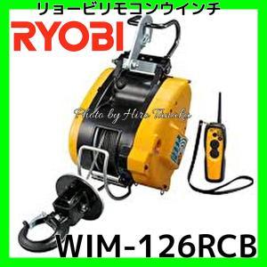 送料無料 リョービ RYOBI リモコン ウインチ WIM-126RC 遠隔操作 免許不要 安心・信頼 正規取扱店出品 最大吊上荷重130kg|hirotanaka