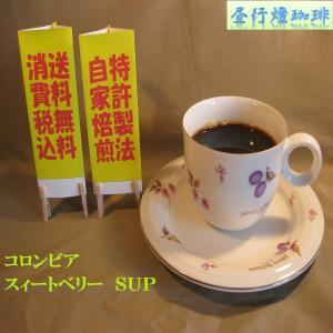 コロンビアスウィートベリーSUP(200g)送料無料消費税込み hiruandoncoffee