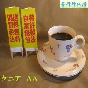 ケニア AA(200g)送料無料消費税込み hiruandoncoffee
