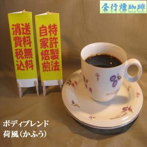 ボディ(厚み)系ブレンドコーヒー【荷風(かふう)】200g送料無料・消費税込み|hiruandoncoffee