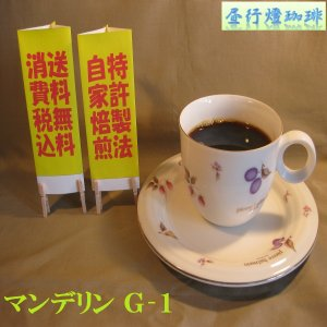 マンデリン G-1(200g)送料無料消費税込み hiruandoncoffee
