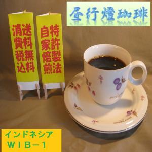 インドネシアWIB−1 200g 送料無料 消費税込み hiruandoncoffee