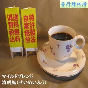 マイルドブレンド 【清明風(せいめいふう)】200g 送料無料・消費税込み|hiruandoncoffee