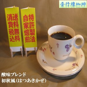 酸味系ブレンド【初秋風(はつあきかぜ)】200g 送料無料・消費税込み|hiruandoncoffee