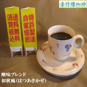 酸味系ブレンド【初秋風(はつあきかぜ)】400g 送料無料・消費税込み|hiruandoncoffee
