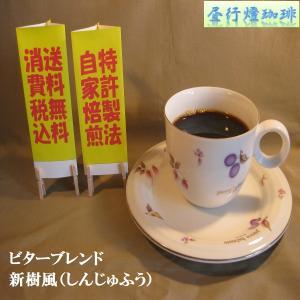 ビターブレンド【新樹風(しんじゅふう)】200g 送料無料・消費税込み|hiruandoncoffee