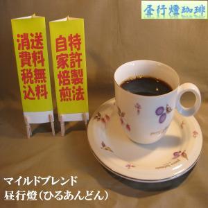 マイルドブレンド 【昼行燈(ひるあんどん)】200g 送料無料・消費税込み|hiruandoncoffee