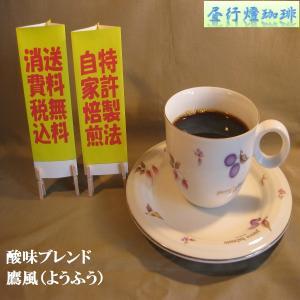 酸味系ブレンド【鷹風(ようふう】200g 送料無料・消費税込み|hiruandoncoffee