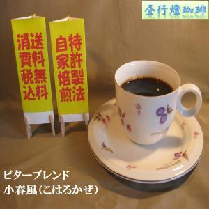 ビターブレンド【小春風(こはるかぜ)】200g 送料無料・消費税込み hiruandoncoffee