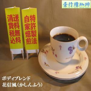 ボディ(厚み)系ブレンドコーヒー【花信風(かしんふう)】400g送料無料・消費税込み|hiruandoncoffee
