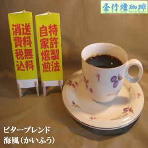 ビターブレンド 【海風(かいふう)】200g 送料無料・消費税込み hiruandoncoffee
