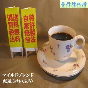 軽快マイルドブレンド【恵風(けいふう)】200g 送料無料・消費税込み|hiruandoncoffee
