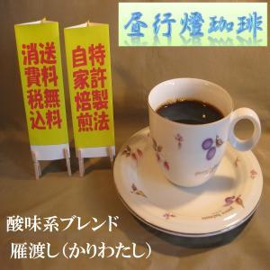 酸味系ブレンド【雁渡し(かりわたし)】200g 送料無料・消費税込み|hiruandoncoffee