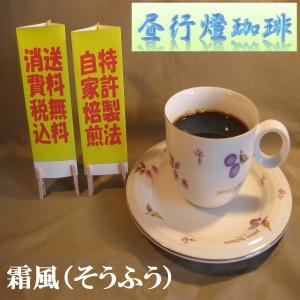ビターブレンド【霜風(そうふう)】400g送料無料・消費税込み hiruandoncoffee