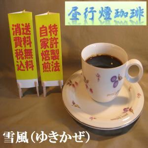 ビターブレンド【雪風(ゆきかぜ)】200g送料無料・消費税込み hiruandoncoffee