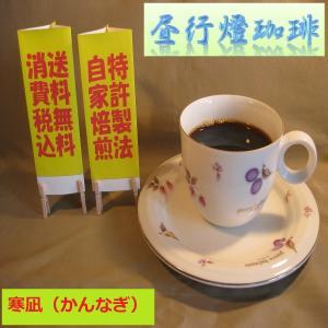 ビターブレンド【寒凪(かんなぎ)】400g送料無料・消費税込み hiruandoncoffee