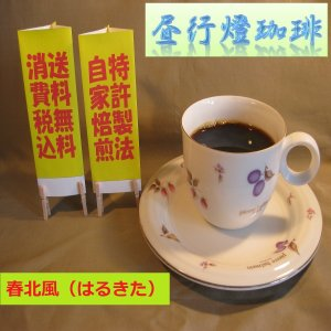 ビターブレンド【春北風(はるきた)】200g送料無料・消費税込み hiruandoncoffee