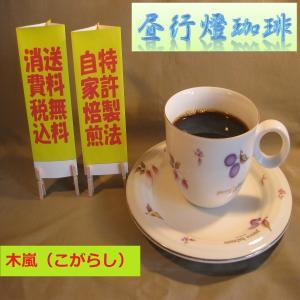 ビターブレンド【木嵐(こがらし)】400g送料無料・消費税込み hiruandoncoffee