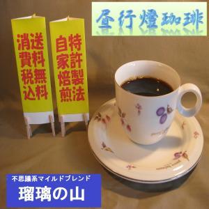 マイルドブレンド 【瑠璃の山(るりのやま)】200g 送料無料・消費税込み コーヒー コーヒーマメ