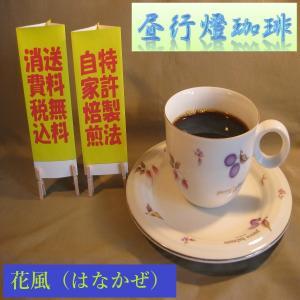 花風(はなかぜ)200g 送料無料・消費税込|hiruandoncoffee