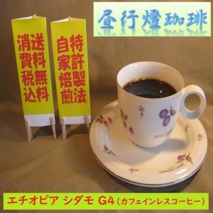カフェインレス エチオピアシダモG−4(200g)送料無料消費税込|hiruandoncoffee