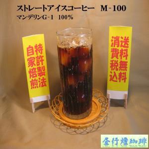 アイスコーヒー マンデリン 【M-100】 400g 送料無料・消費税込み|hiruandoncoffee