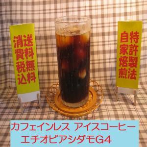 カフェインレスアイスコーヒー エチオピアシダモG4(200g)送料無料消費税込み|hiruandoncoffee