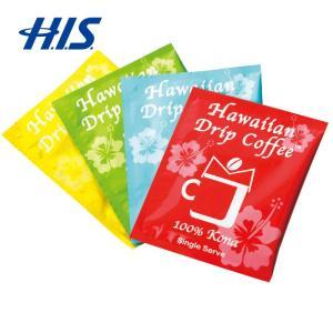 ハワイ お土産 ハワイプチギフト ハワイアンドリップコーヒー 4種セット  おみやげ ギフト HIS...