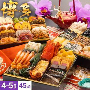 おせち 2018年新春「博多久松」和洋折衷本格料亭おせち「博...