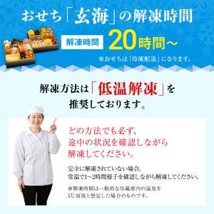 おせち料理 2020 予約 博多久松 大人2人前本格おせち「玄海」6.5寸×2段重 全23品・2人前 軽減税率対象 キャッシュレス|hisamatsu|08