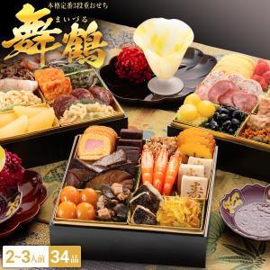 おせち 2020年新春「博多久松」本格定番3段重おせち料理「舞鶴」6.5寸×3段重・おせち料理 全34品・2-3人前・おせち予約|hisamatsu