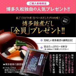 おせち 2020年新春「博多久松」本格定番3段重おせち料理「舞鶴」6.5寸×3段重・おせち料理 全34品・2-3人前・おせち予約|hisamatsu|11
