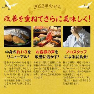 おせち 2020年新春「博多久松」本格定番3段重おせち料理「舞鶴」6.5寸×3段重・おせち料理 全34品・2-3人前・おせち予約|hisamatsu|13