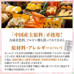おせち 2020年新春「博多久松」本格定番3段重おせち料理「舞鶴」6.5寸×3段重・おせち料理 全34品・2-3人前・おせち予約|hisamatsu|16