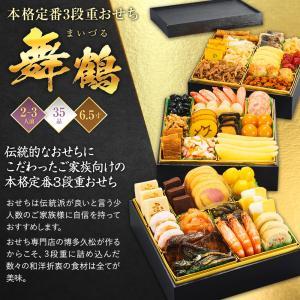 おせち 2020年新春「博多久松」本格定番3段重おせち料理「舞鶴」6.5寸×3段重・おせち料理 全34品・2-3人前・おせち予約|hisamatsu|03