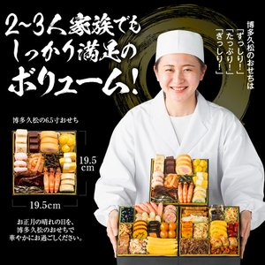 おせち 2020年新春「博多久松」本格定番3段重おせち料理「舞鶴」6.5寸×3段重・おせち料理 全34品・2-3人前・おせち予約|hisamatsu|04