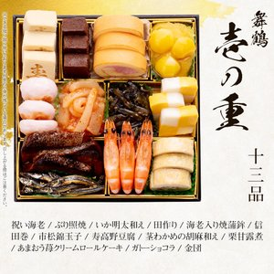 おせち 2020年新春「博多久松」本格定番3段重おせち料理「舞鶴」6.5寸×3段重・おせち料理 全34品・2-3人前・おせち予約|hisamatsu|05