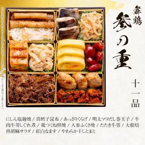 おせち 2020年新春「博多久松」本格定番3段重おせち料理「舞鶴」6.5寸×3段重・おせち料理 全34品・2-3人前・おせち予約|hisamatsu|07