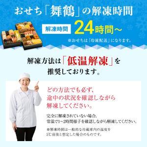 おせち 2020年新春「博多久松」本格定番3段重おせち料理「舞鶴」6.5寸×3段重・おせち料理 全34品・2-3人前・おせち予約|hisamatsu|09