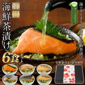 贅沢 海鮮 お茶漬けセット 6食入り 送料無料 配達日指定可 常温保管可 ギフト プレゼント 2020 グルメ 贈物 贈り物 お取り寄せ|hisamatsu