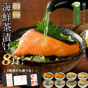 贅沢海鮮茶漬け8食セット 博多久松 お茶漬けの素 ギフト  銀鮭 ふぐ 鯛 さわら 焼さば カラスガレイ お中元 中元|hisamatsu