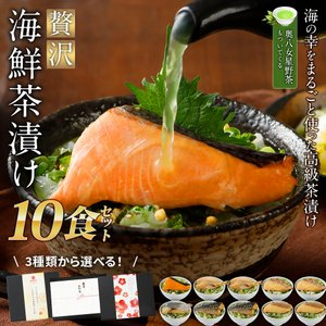 贅沢海鮮茶漬け10食セット 博多久松 お茶漬けの素 ギフト 銀鮭 ふぐ 鯛 さわら 焼さば カラスガレイ お中元 中元|hisamatsu
